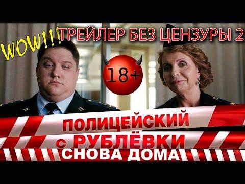 Второй трейлер без цензуры! Полицейский с Рублёвки снова дома.