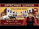 «Бен-Гур» - 1959 vs. 2016. Обзор «Красного Циника»