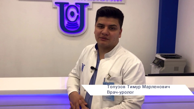 Врач-уролог Тимур Марленович Топузов