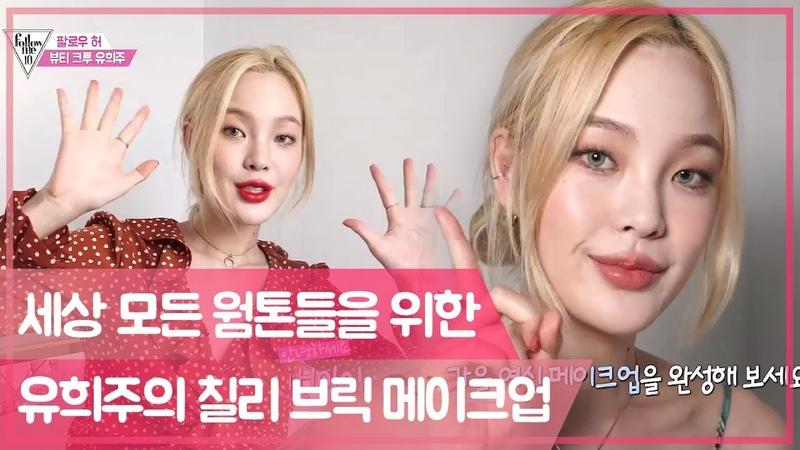 (웜톤 위주 주의!!) 유희주의 칠리 브릭 메이크업♡ [팔로우미10] 1회