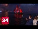 Кульминация Алых парусов корабль, море огня и страстные танцы - Россия 24