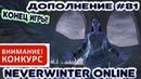 Дополнение 81 (конкурс) - Конец Игры! Neverwinter Online (прохождение)