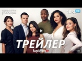 Русский трейлер 1 сезона сериала Зачарованные  Charmed   2018 года , LostFilm ,  HD,