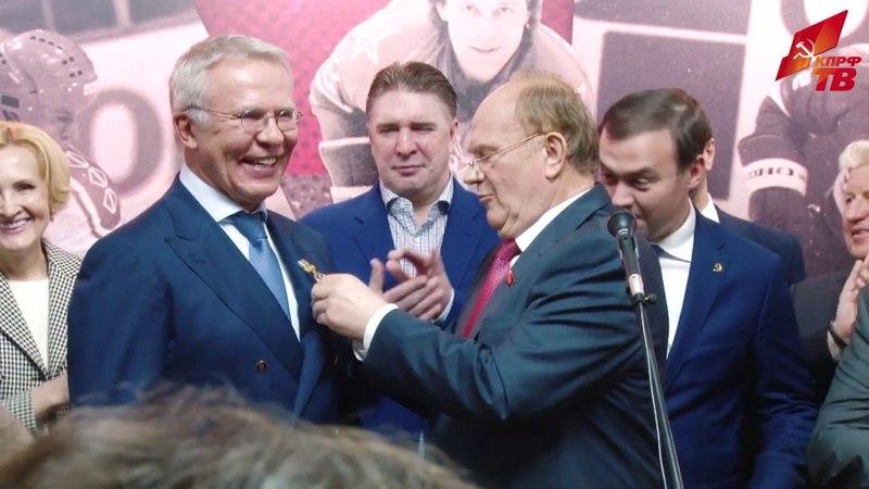 Зюганов поздравил с юбилеем известного хоккеиста Вячеслава Фетисова