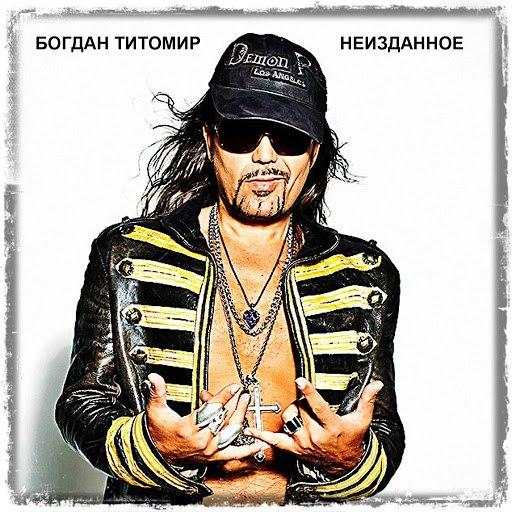 Богдан Титомир альбом Неизданное