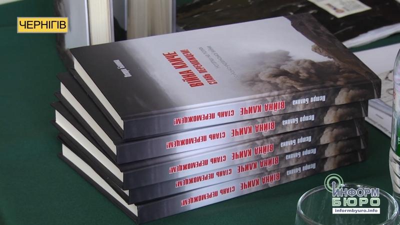 Васильківський доброволець у Чернігові презентував книгу про шокуючі подробиці з війни