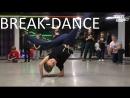 BREAK DANCE STREET PROJECT Школа танцев Волжский