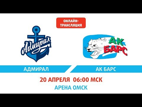 XII Кубок Газпром нефти. Адмирал - Ак Барс 4:3