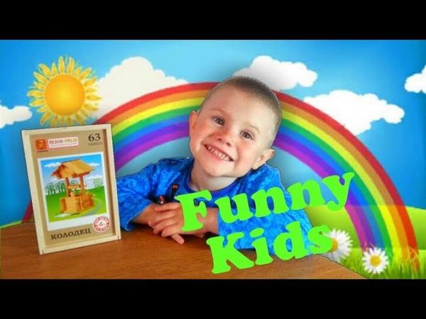 Funny Kids Митя собирает конструктор теремок колодец. Пелси конструкторы из дерева