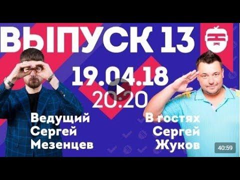 Интернет шоу Ночной контакт 13 выпуск В гостях Сергей Жуков