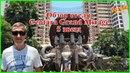 Обзор отеля Centara Grand Mirage Beach Resort Pattaya 5★ ПАТТАЙЯ ТАЙЛАНД 2018
