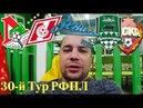 ЦСКА - Анжи / Спартак - Динамо / Арсенал - Локомотив / Зенит - СКА / Краснодар - Рубин