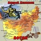 Андрей Климнюк альбом Афган