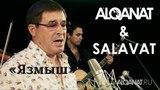 ALQANAT & САЛАВАТ - Язмыш