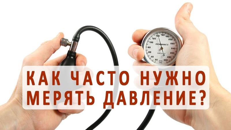 Кому и как часто нужно измерять давление