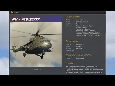 DCS World | Ми-8МТВ2 | Кампания Нефтепромысел | Первый взгляд