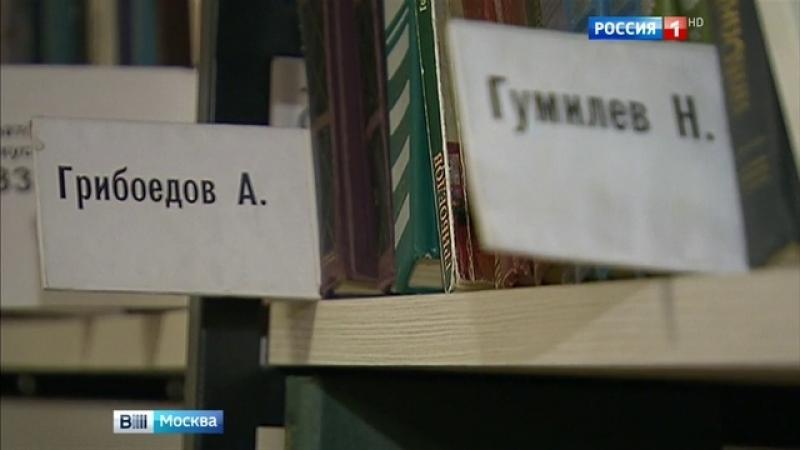 Вести Москва • Ассортимент столичных библиотек в открытом доступе