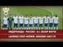 Нидерланды - Россия - 3:1. Lafarge Foot Avenir. Юноши 2001 г.р. Обзор матча