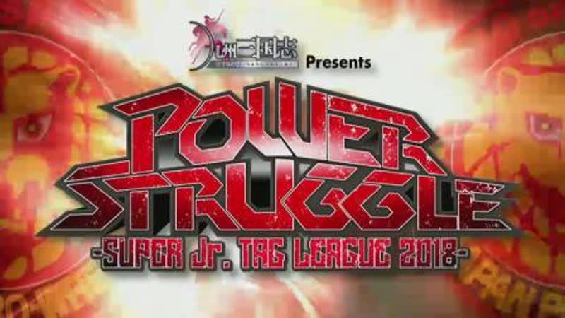 NJPW Power Struggle 2018: Super Junior Tag League 2018 (2018.11.03)