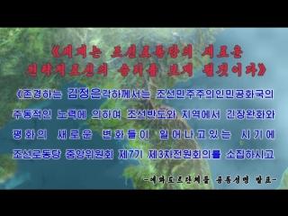 《세계는 조선로동당의 새로운 전략적로선의 승리를 보게 될것이다》 -에꽈도르단체들 공동성명 발표- 외 1건