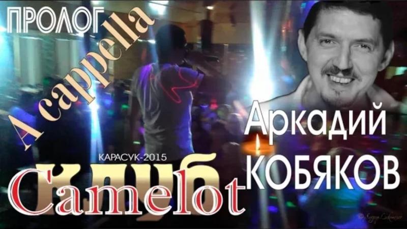 A cappella - Аркадий КОБЯКОВ (Пролог. Концерт в клубе Camelot)
