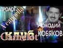 A cappella - Аркадий КОБЯКОВ Пролог. Концерт в клубе Camelot