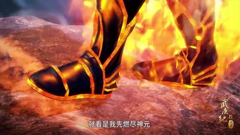 Легенда о Ву Гене - Непокорный воле богов второй сезон 38 серия оригинал