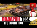 ПРАЗДНИК 2 ДНЯ ПРЕМА ОТ WG ЛТ 432 НА ХАЛЯВУ в World of Tanks