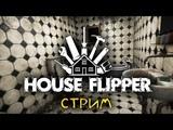 СИМУЛЯТОР УБОРЩИКА - РЕМОНТ ДОМОВ В HOUSE FLIPPER (стрим)