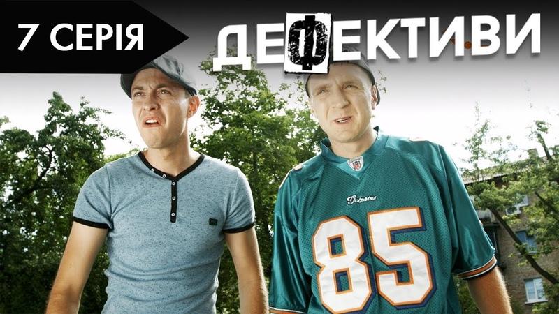 ДЕФЕКТИВИ | 7 серія | 2 сезон | НЛО TV