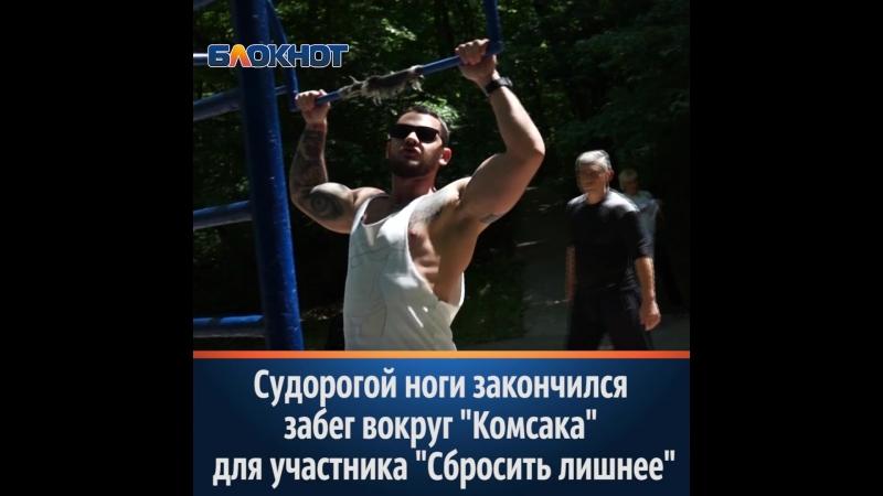 Падением с травмой участника проекта «Сбросить лишнее» закончился забег вокруг Комсомольского озера