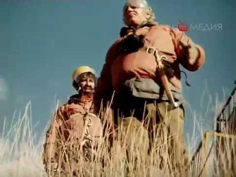 Покорители гор (Грузия-фильм, 1977 Резо Габриадзе)