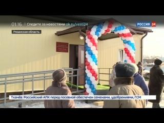 Новости на «Россия 24»  •  В селе Заборье Рязанской области открыли новый медпункт