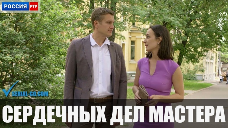 Фильм Сердечных дел мастера (2018) анонс