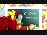 Поздравление на день учителя от Интриги Слова