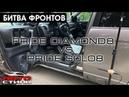 Битва фронтов Pride Solo 8 Diamond 8 Замер и прослушка динамиков