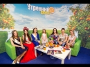 Поздравление с 14 февраля от финалисток конкурса Краса Руси и ведущих программы Утренний Фреш