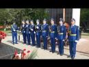 Торжественная клятва перед заступление на Почетную Вахту Памяти на Посту № 1