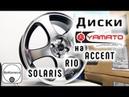 Диски Yamato Japan обзор на Accent, Solaris, Rio