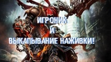 Darksiders Warmastered Edition Нам нужен Червь! #Стрим