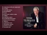 Леонид Телешев - Девочка на белом мерседесе (Альбом 2014 г)
