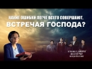 Церковь Всемогущего Бога | Евангелие фильм «СТОЮ У ДВЕРИ И СТУЧУ» Какие ошибки легче всего совершают, встречая Господа?