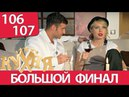 Кухня 106-107 серия 6 сезон 6-7 серия русская комедия