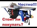 Станок деревообрабатывающий Белмаш СДМ 2500М Стоит ли покупать обзор