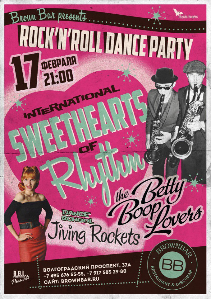 17.02 The Betty Boop Lovers в Brown Bar!