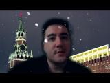 Новогоднее обращение не президента России