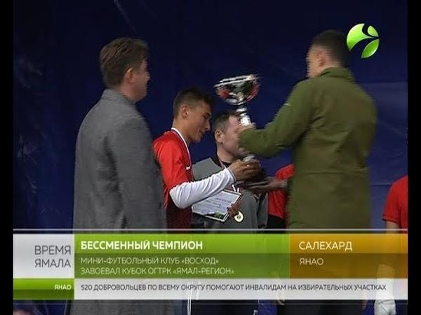 Нашёл обладателя. Кубок ОГТРК по мини-футболу вручён победителю