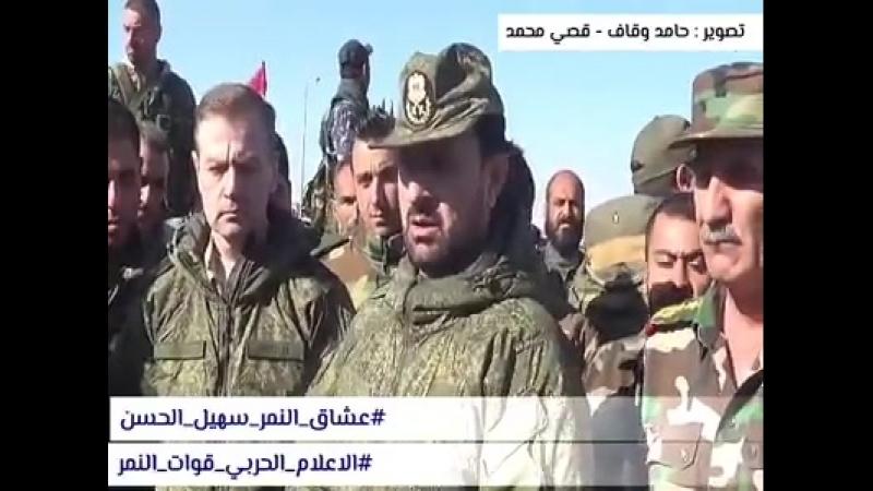 Бригадный генерал Сухаил Аль-Хассан Аль Нимр передает послание героям Сирийской армии
