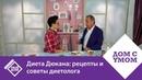 Диета Дюкана рецепты и советы диетолога