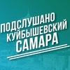 Подслушано Куйбышевский район Самара